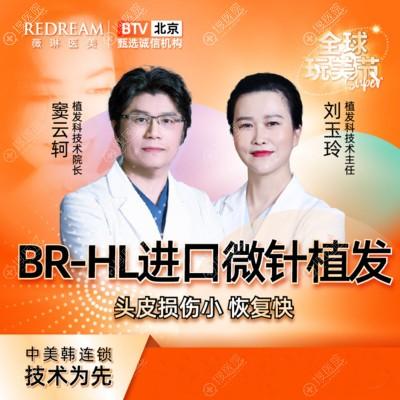 北京薇琳实力派植发医生团队