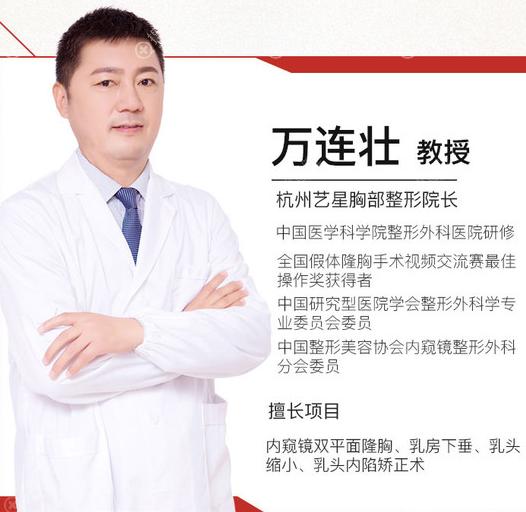 杭州隆胸哪个医生好