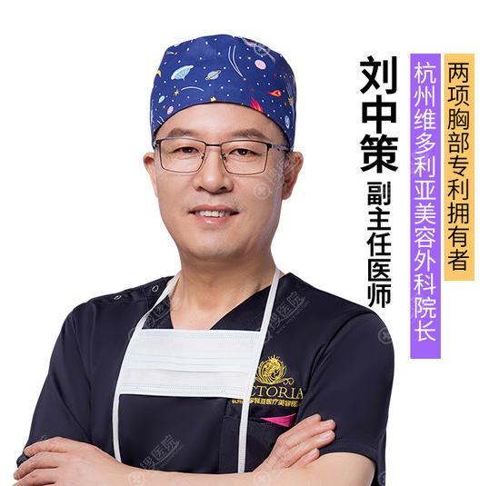 杭州有名的隆胸医生刘中策