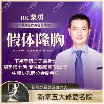 杭州隆胸技术厉害的医生栗勇