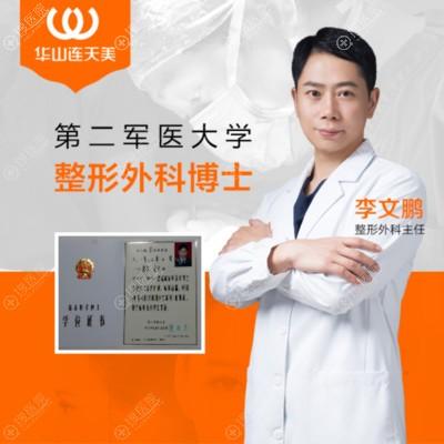 杭州自体脂肪隆胸做的好的李文鹏医生