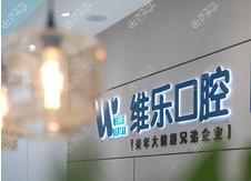 上海维乐口腔医院