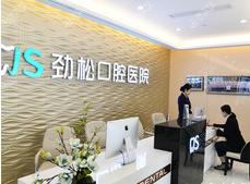 上海劲松口腔医院