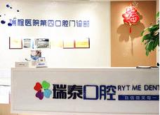 上海瑞泰口腔医院(上地分院)
