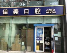 上海佳美口腔(清华科技园门诊)