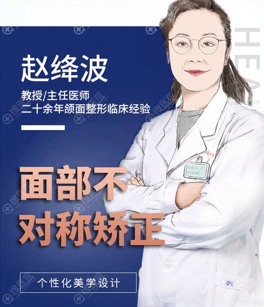 郑州磨骨有名的医生赵绛波医生