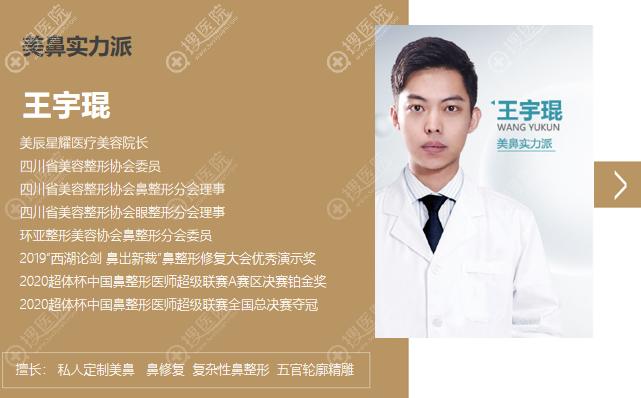 成都做鼻子好的医生推荐王宇琨医生